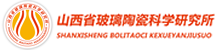 山西省玻璃陶瓷科学研究所