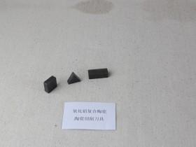 氧化铝陶瓷刀具