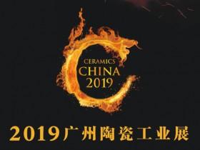 玻陶所受邀参加2019广州陶瓷工业展