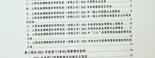 山西省玻璃陶瓷科学研究所(有限公司)2021年度部门(单位)预算