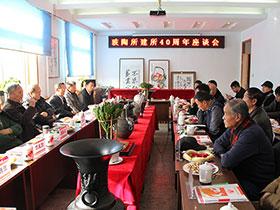 玻陶所举办建所40周年座谈会