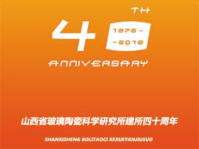 贺玻陶所建所40周年作品